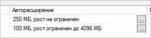 Настраиваем авторасширение файла БД