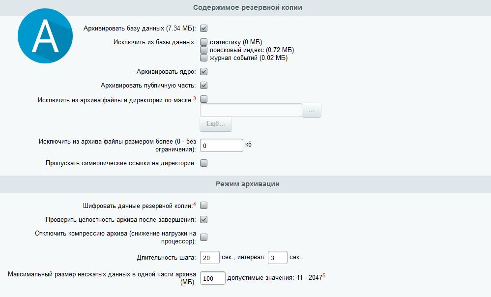 Битрикс база данных в резервной копии тз в bitrix24