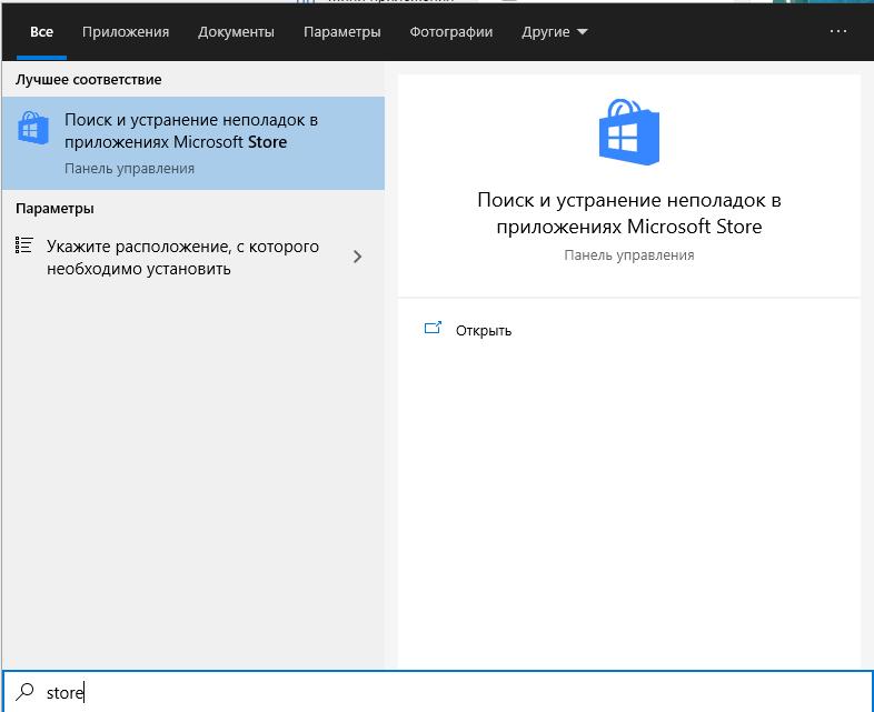 Магазин Microsoft Store отсутствует